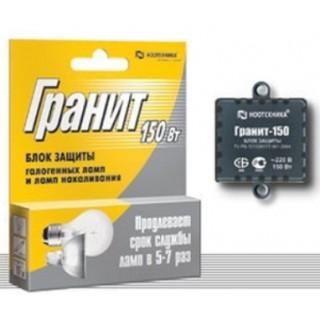 Блок защиты ламп Гранит БЗ-150