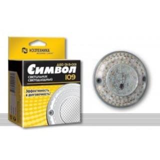 Светодиодный светильник «Символ-109»