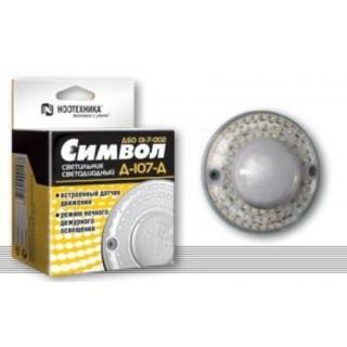 Светодиодный светильник «Символ-Д-107-Д»
