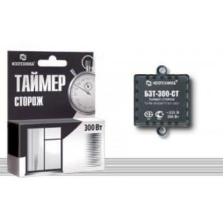 Таймер управления светом БЗТ-300-СТ