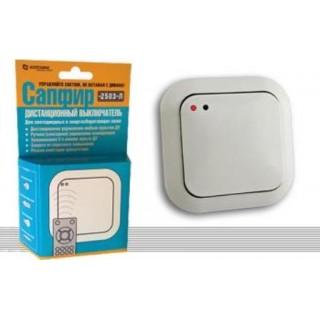 Выключатель с ДУ «Сапфир» серийный дизайн  (для светодиодных и энергосберегающих ламп)