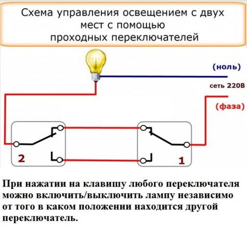 Подключение двух лампочек к двум выключателям