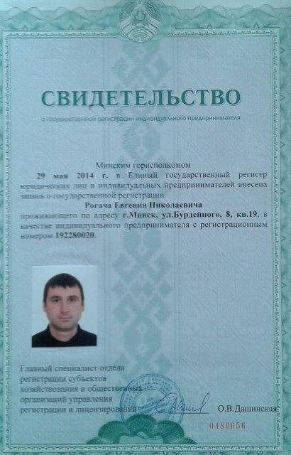 Был зарегистрирован регистратором управление федеральной налоговой службы по республике алтай от 9 июля г..